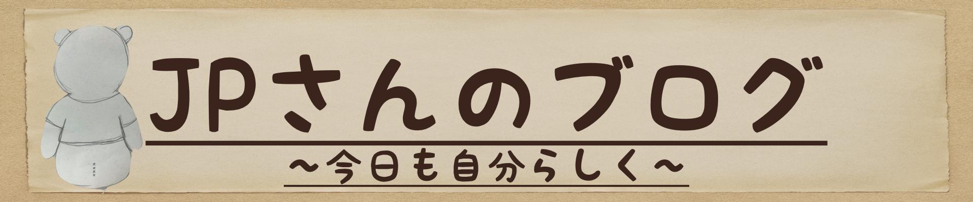 JPさんのブログ 世界一周×キャンプ×山